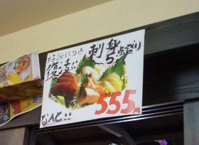 まんぷく横丁 (73)