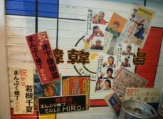 まんぷく横丁 (3)