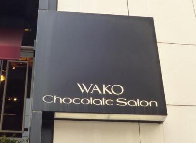 和光チョコレートサロン (39)