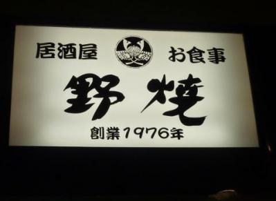 野焼 (2)