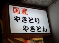 野焼 (5)