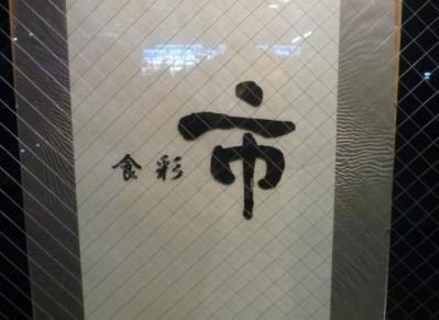 食彩 市 (2)