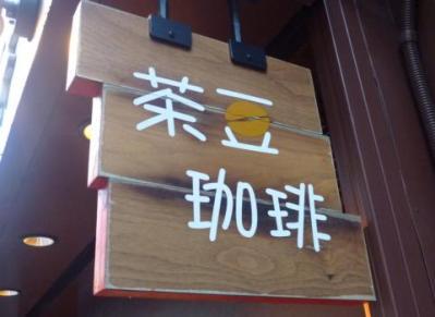 茶豆珈琲 (22)