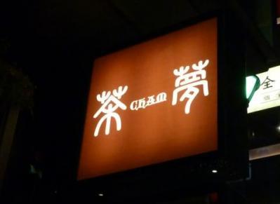茶夢 (5)