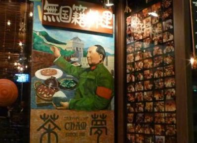茶夢 (3)