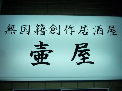 壷屋 (6)