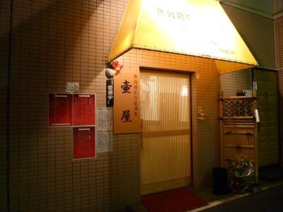 壷屋 (5)