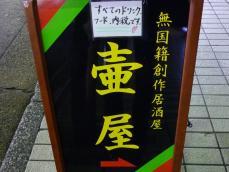 壷屋 (2)