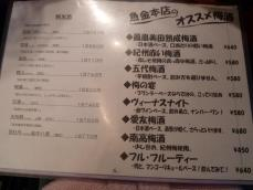 魚金2 (14)