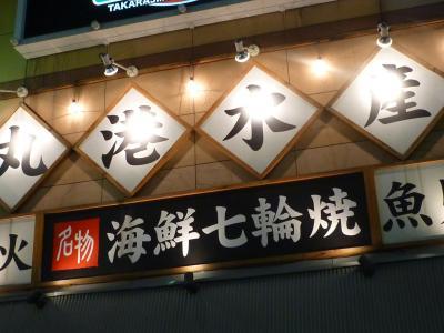 丸港水産 (2)