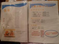 丸港水産 (38)