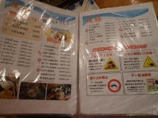 丸港水産 (42)