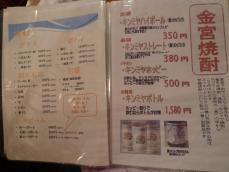 丸港水産 (40)