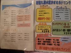 丸港水産 (39)