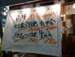 丸港水産 (4)
