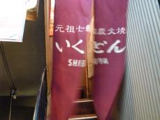 いくどん (4)