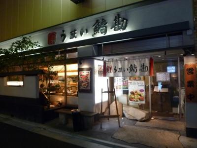 うまい鮨勘 2 (2)