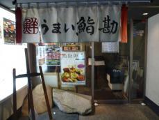 うまい鮨勘 2 (6)