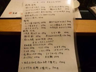うまい鮨勘 2 (14)