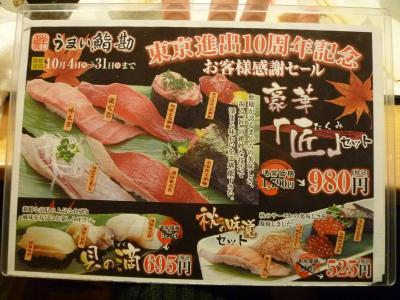 うまい鮨勘 2 (60)