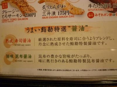 うまい鮨勘 2 (91)