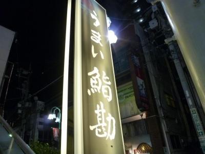 うまい鮨勘 2 (94)