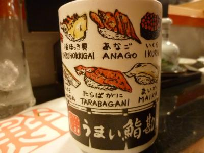 うまい鮨勘 2 (92)