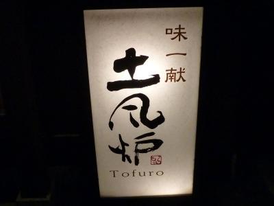 土風炉 (3)
