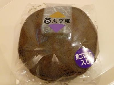 丸京庵 (34)