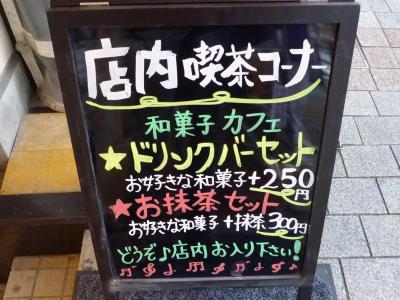 丸京庵 (13)