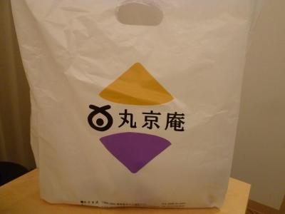 丸京庵 (42)