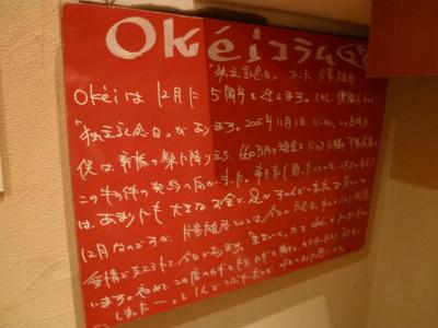 Okei (21)