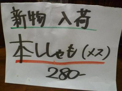 わっつり (12)