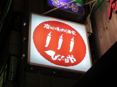 びっくりや (2)