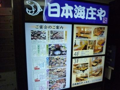 日本海庄や2 (6)