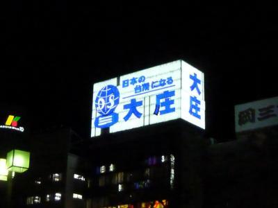 日本海庄や2 (1)