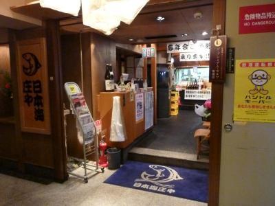 日本海庄や2 (7)