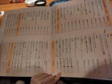 日本海庄や2 (14)