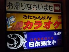 日本海庄や2 (4)