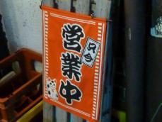 うずら亭 (33)