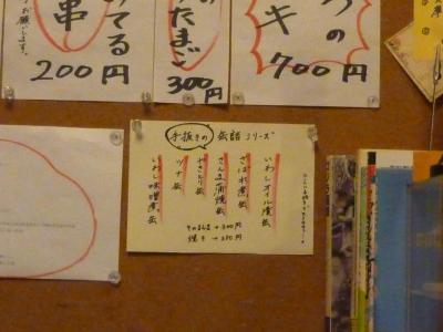 うずら亭 (15)