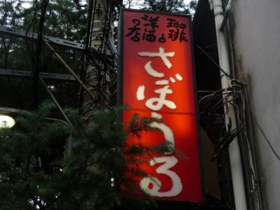 さぼうる2 (6)