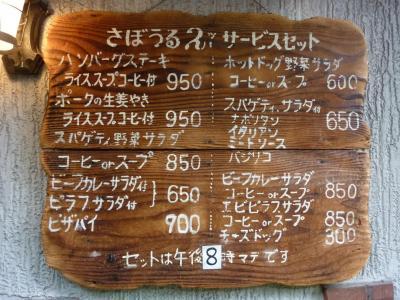 さぼうる2 (5)