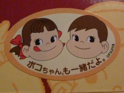 ペコちゃん焼き (39)