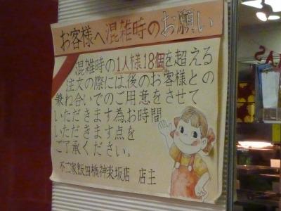 ペコちゃん焼き (14)