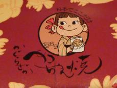 ペコちゃん焼き (40)