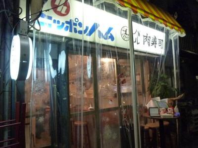 バル肉寿司 (95)