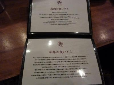 バル肉寿司 (24)