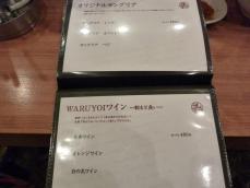 バル肉寿司 (73)