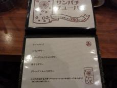 バル肉寿司 (72)